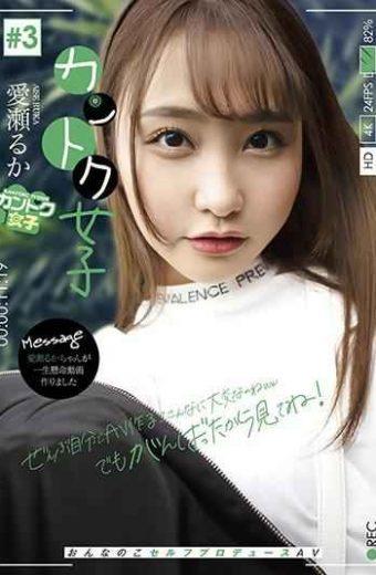 JOSI-003 Kantoku Girls # 3 Ruka Aise