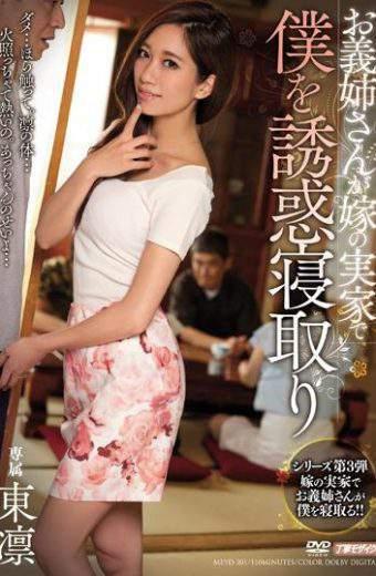 MEYD-201 Azuma Rin Incest Sister-in-law