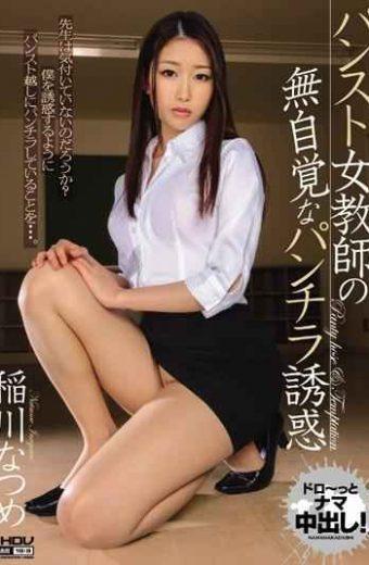 WANZ-080 The Unconscious Skirt Temptation Inagawa Jujube Pantyhose Teacher