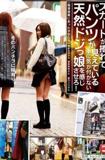 TLS-013 Girls Feel Natural Clunker Not Notice That The Pants Are Visible Skirt Is Rolled Up!