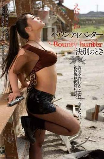 ATID-225 When Eri Rika Bounty Hunter Departure