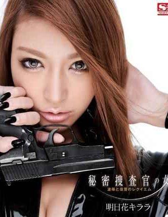 SNIS-152 Requiem Tomorrow Of Revenge And Humiliation Of A Woman Secret Investigator Flower Killala Blu-ray