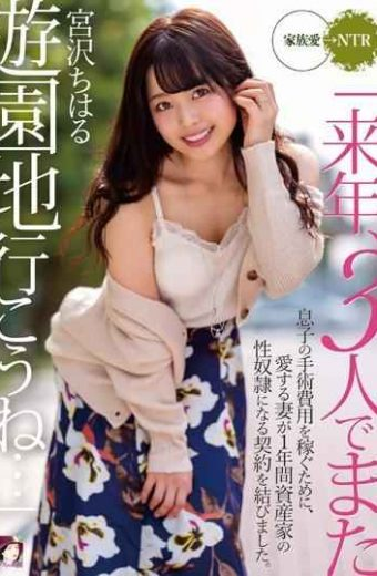 "MRSS-083 ""Next Year Let's Go To The Amusement Park Again With Three People."" In Order To Make Money For His Son's Surgery He Signed A Contract With His Beloved Wife To Become A Wealthy Sexual  For One Year. Miyazawa Chiharu"