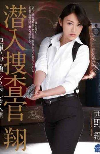 SHKD-587 Beautiful Mermaid Sho Nishino That Fall In The Sea Of undercover Investigator Sho Crime