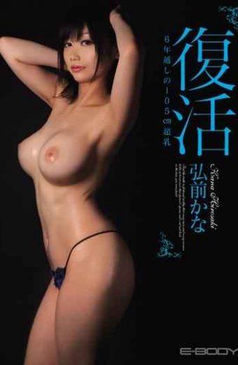 EBOD-341 Kana 105cm super milk Hirosaki of 6 New Year's Eve revival