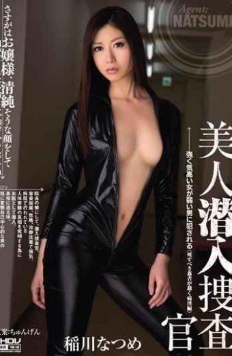 WANZ-083 Beauty Undercover Inagawa Jujube