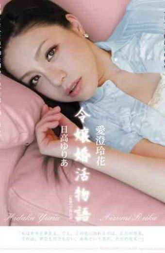 RBD-293 Yuria Hidaka Kiyoshi Reika Daughter Love Story Wedding Activities