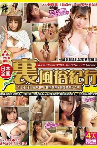 URFD-011 Japan's Back Customs Travel VOL.11