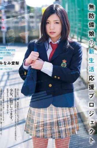 ATID-227 New Life Support Project Minami Airi Defenseless Daughter