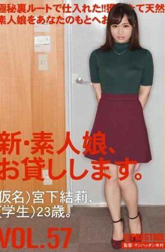 CHN-121 New Amateur Daughter And Then Lend You. Vol.57 Miyashita Yuiri