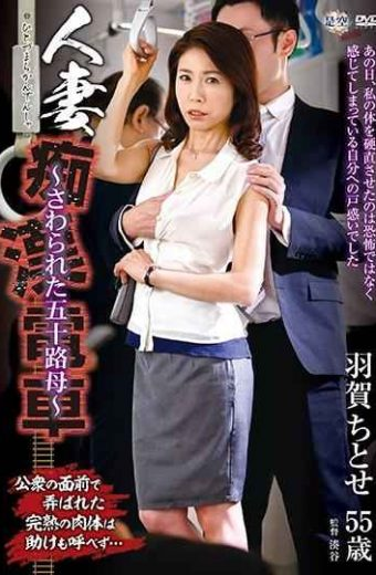 IRO-40 Married Woman  Train-Touched Fifty Mother-Chitose Haga