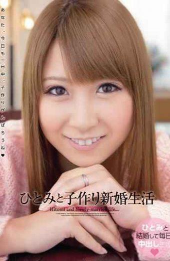 WANZ-088 Make Children Newlywed Life And Hitomi