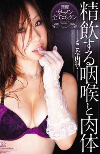SOE-518 Toko Throat And Body Feathers A Reason To Drink Sperm