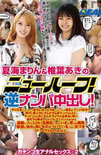 XRW-223 Natsumi Marin Shiiba Aki Transsexual MKV
