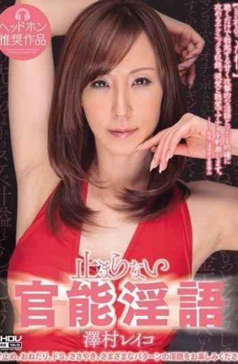 WANZ-090 Functional Rina Reiko Sawamura You Do Not Stop