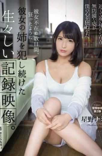 SHKD-892 A Vivid Documentary Video That Continued To Crazy Her Sister Crazy For A Few Days In Her Absence. Nami Hoshino