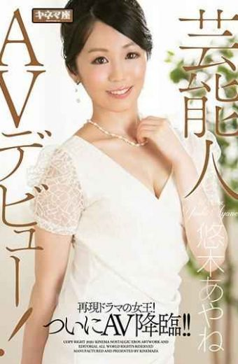 KNMD-068 Entertainer AV Debut! Queen Of The Reproduction Drama! Finally The Advent Of AV! ! Ayane Yuki