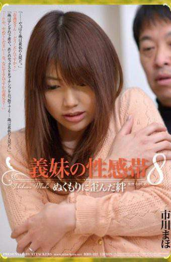 RBD-492 Ichikawa Maho Distorted Sister-in-law