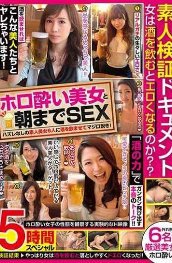 DKSB-036 Amateur Verification Document Does A Woman Get Erotic When I Drink Alcohol  SEX 5 Hour Special Until Morning With Holo Drunken Beauty