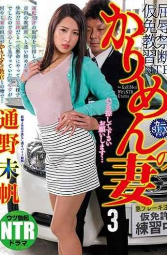 NGOD-120 Carmen's Wife 3 Please Stamp With Me … Miho Tsuno