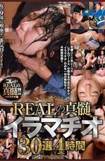 REAL-718 The Essence Of REAL Deep Throating 30 Selections 4 Hours