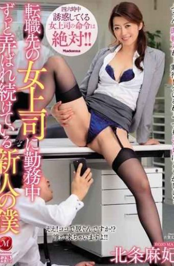 JUL-126 A Newcomer Who Continues Playing With My Female Boss During My Job Change Maki Hojo