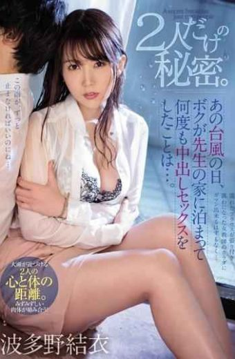 PRED-220 Secret Of Only Two People. On That Typhoon Day I Stayed At The Teacher's House And Had Sex Many Times. Yui Hatano