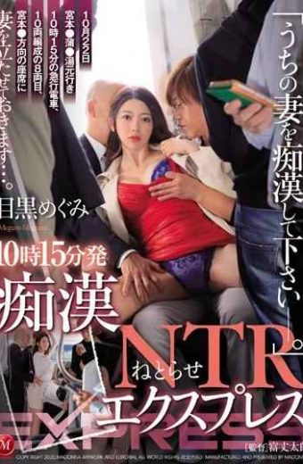 JUL-134 1015 Fetish  NTR Express Please Laugh At My Wife-. Megumi Meguro