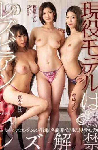 BBAN-266 Active Model Is A Lesbian Certain Girls Collection Participation Name Active Model Of Private Name Lesbian Ban