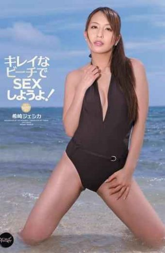 IPTD-932 Let's clean SEX on the beach! Jessica Saki Nozomi