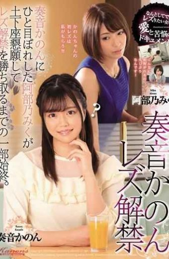 BBAN-267 Kannon Kanon Lesbian Lifting The Whole Story Until Miku Abe Who Fell In Love With Kanon Kanon Begged Dogeza To Win The Lesbian Ban.