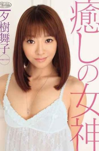 PLA-002 Maiko Yuki Goddess Of Healing