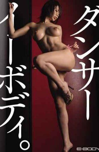 EBOD-090 Natsumi Nami E-BODY