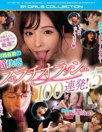 OFJE-233 Carefully Selected Only The Latest Popular S1 Actress! 100 Pleasant Blowjob Rush Just Before Ejaculation! 5 Blu-ray Disc