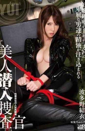 WANZ-110 Beauty Undercover Hatano Yui