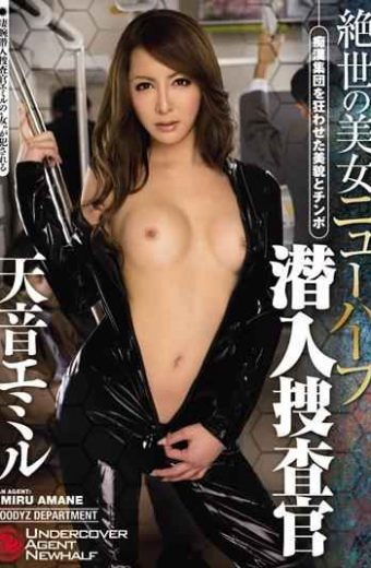 MIGD-492 Emil Amane Undercover Transsexual Woman Of Great Beauty