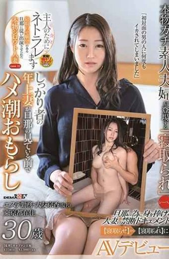 SDNT-018 A Real Amateur Married Woman Case15 Este Duty Kyoka Otomo Pseudonym 30 Years Old Who Was Performed According To Her Desired Husband's Husband
