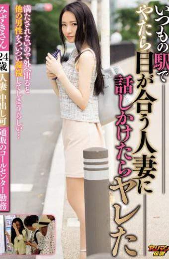 YRMN-039 Aina Mizuki Married Woman