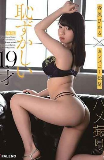 FADSS-013 Harukaze Hikaru X Company Matsuo Gonzo Embarrassing 19-year-old
