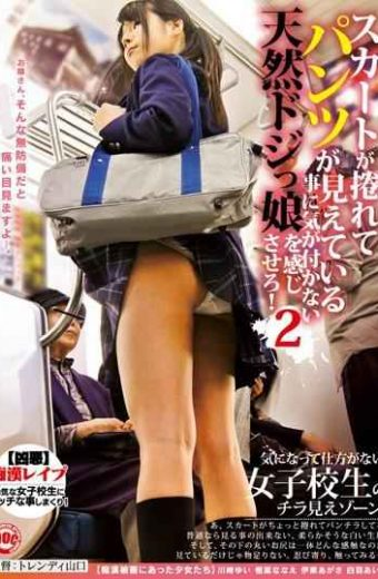 TLS-020 Girls Feel Natural Clunker Not Notice That The Pants Are Visible Skirt Is Rolled Up! Two