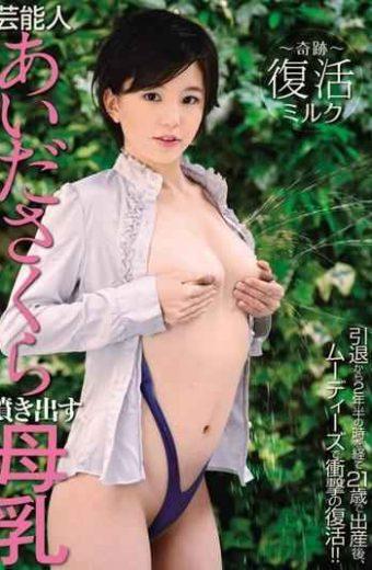 MIGD-493 Sakura Aida Milk Spewing Entertainer