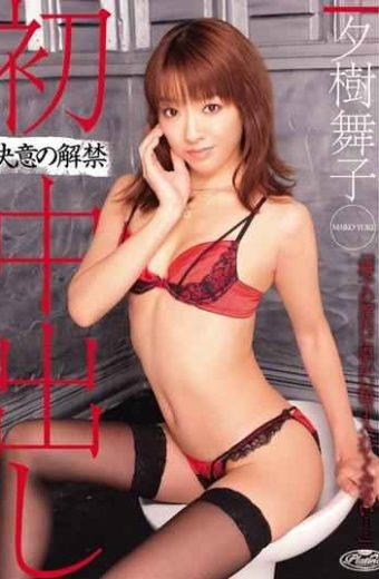 PLA-003 Maiko Yuki Out Of The First