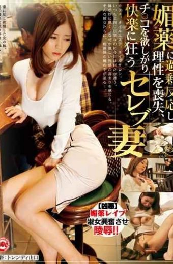 TLS-019 Loss Of Reason To Overreact Aphrodisiac Crazy Celebrity Wife Wants The Pleasure Rising Ji