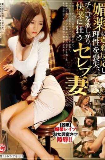 TLS-019 Loss Of Reason To Overreact Aphrodisiac Crazy Celebrity Wife Wants The Pleasure Rising Ji