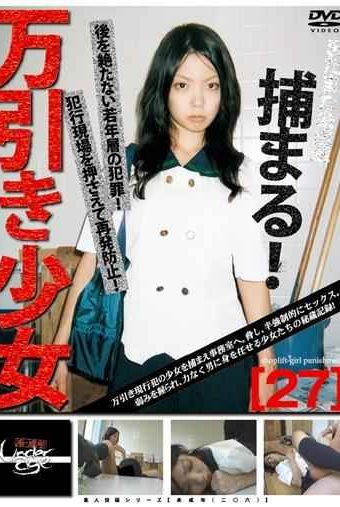 GS-313 27 Underage Girl Shoplifting two Hundred And Six