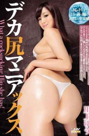 WANZ-390 Big Ass Maniacs Yu Kawakami