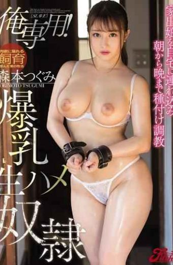 JUFE-144 Bring My Runaway Daughter Home And Seed And Train From Morning Till Night Only For Me! Big Tits Raw Squirrel  Tsugumi Morimoto
