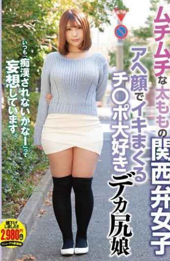 APOD-018 Kansai Dialect Girls Who Are Stingy Thighs