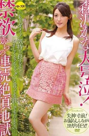 """CESD-862 Morisawa Kana Big Cry! I Can't Forgive Me Even If I Say """"It's Too Bad! It's Too Comfortable … It's Going Crazy!"""" … Continuous Hell From Abstinence"""