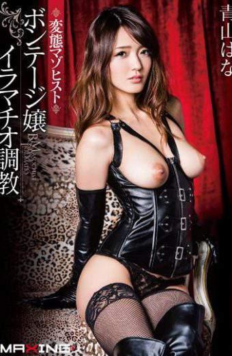 MXGS-912 Hana Aoyama Deep Throating Torture